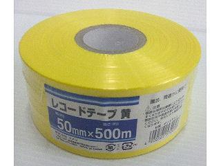 レコードテープ 50mm×500m 黄