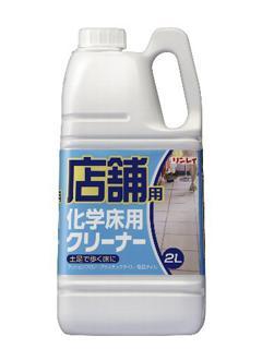 リンレイ 店舗用 化学床用クリーナー 2L