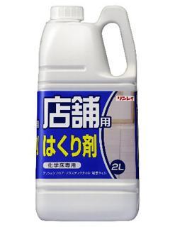 リンレイ 店舗用 はくり剤 2L