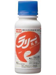 ラリー乳剤 100mL