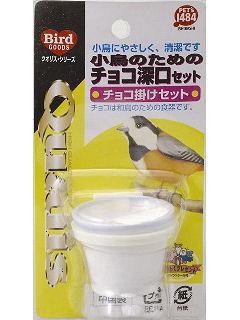 クオリス 小鳥のための チョコ深口セット