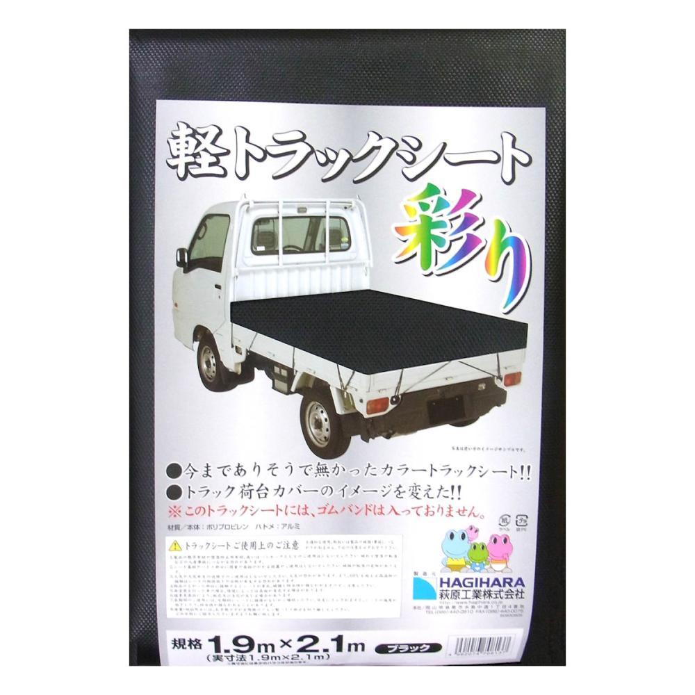 萩原 軽トラックシート 彩 BK