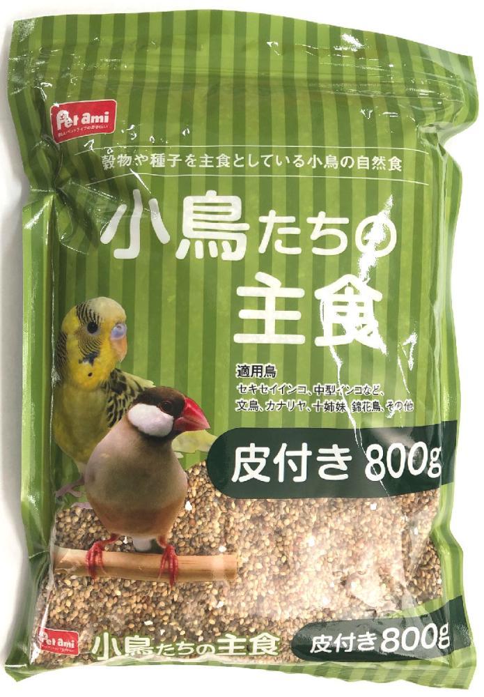 Petami 小鳥たちの主食 皮付 800g