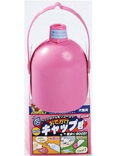 ドギーマン おでかけボトルキャップ君 ピンク