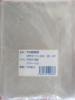 FG規格袋(ボードン袋) ♯20 100枚入り 穴有プラ付 3号
