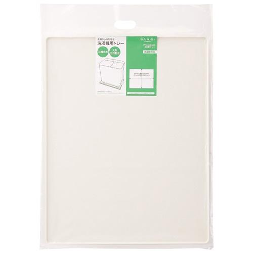 洗濯機用トレイ PH5450-560