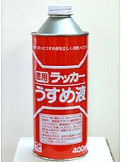 徳用ラッカー うすめ液 400ml