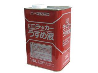 徳用ラッカー うすめ液 1.6L