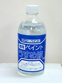 徳用ペイント うすめ液 100ml