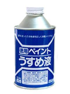 徳用ペイント うすめ液 250ml