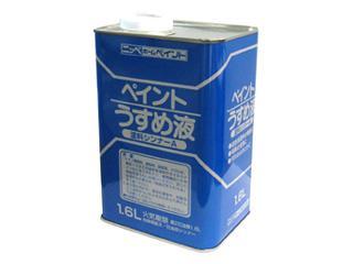 徳用ペイント うすめ液 1.6L