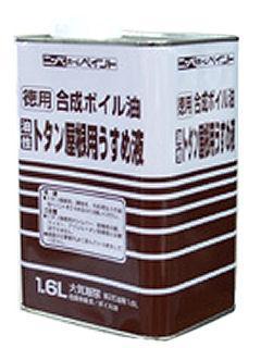 徳用合成ボイル油 各種