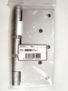 カラー義星丁番 127mm
