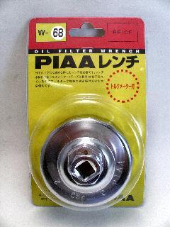 PIAA カップレンチ W-68