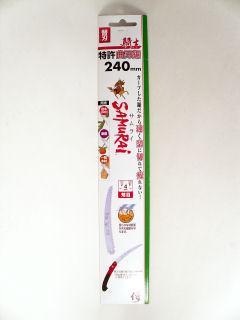 サムライ替刃折込鋸 FC-241-LH