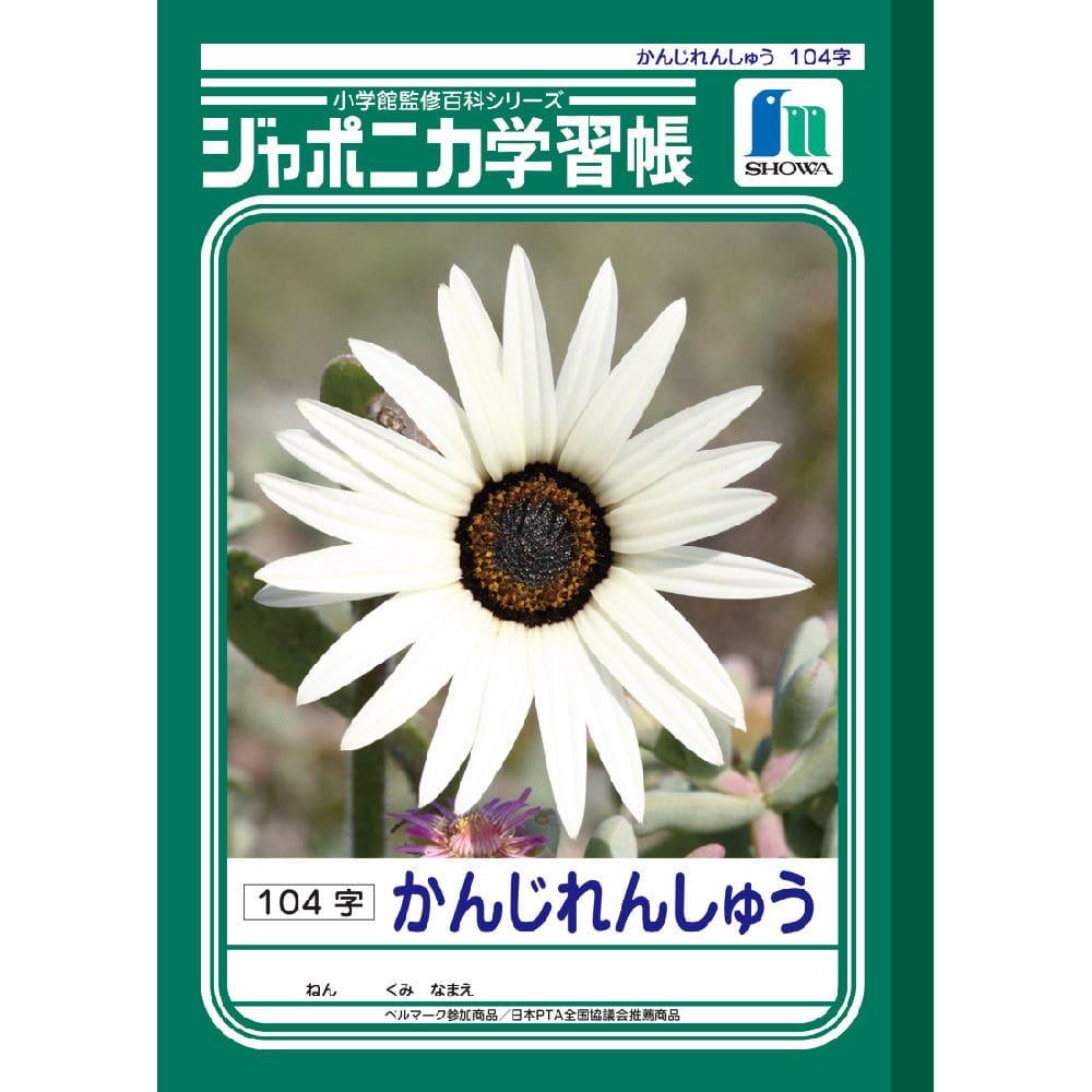 ショウワノート ジャポニカ学習帳 かんじれんしゅう 104字 JL-50-1