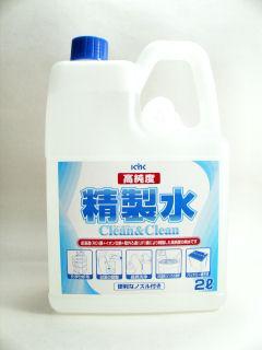 高純度精製水 クリーン&クリーン 2L