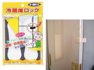 冷蔵庫ロック