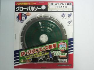 モトユキ グローバルソー FO-110