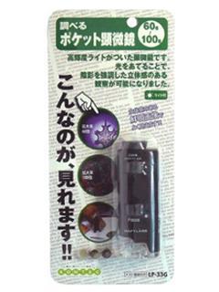コンテック ポケット顕微鏡 LP-33G