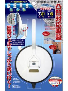 吸盤革命フック KBK-1 大
