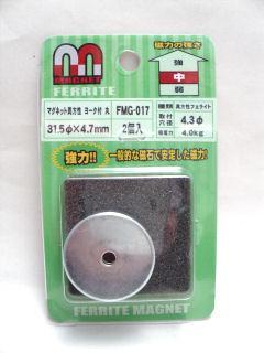 FMG017 マグネット ヨーク付 丸穴