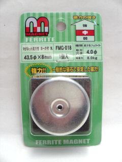 FMG018 マグネット ヨーク付 丸穴