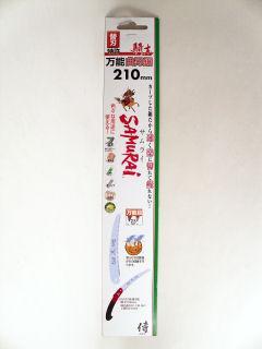 サムライ替刃折込鋸 FCー211-SH