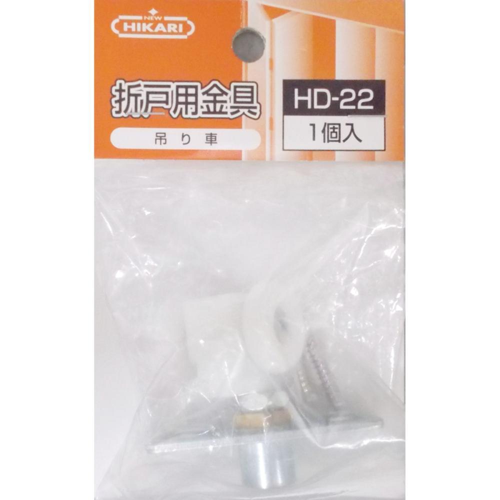 吊り車 HD-22