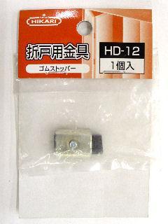 ゴムストッパー HD-12