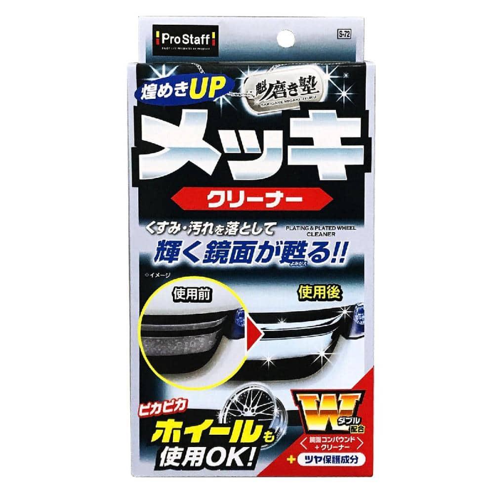プロスタッフ 魁・磨き塾 メッキクリーナー 80ml S72