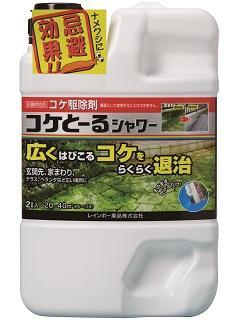 コケとーるシャワー 2L