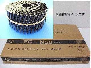 ロールネイル(カラーN釘)FC-N50 10巻 黒