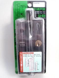 取替え引戸錠 GA800-ブロンズ