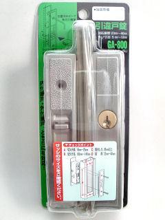 取替え引戸錠 GA800-シルバー