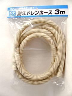 耐候ドレンホース3m GH-7004A