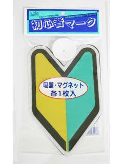 東洋 初心者マーク 吸盤・マグネット SM-N