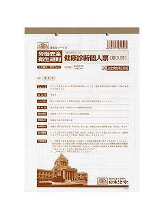 日本法令 安全 5-3