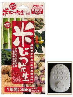 米びつ先生 1年用(35kgまで)