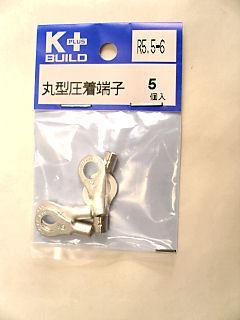 丸型端子 R5.5-6 5個入