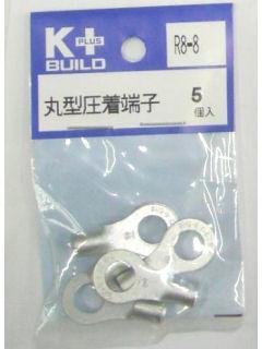 K+ 丸型圧着端子 R8-8 5個入