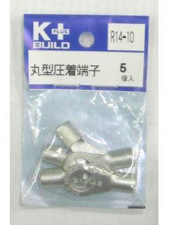 K+ 丸型圧着端子 R14-10 5個入