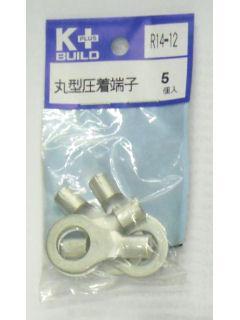 K+ 丸型圧着端子 R14-12 5個入