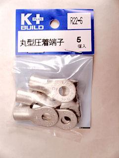 丸型端子 R22-6 5個入