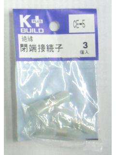 K+ 絶縁閉端接続子 CE-5 3個入