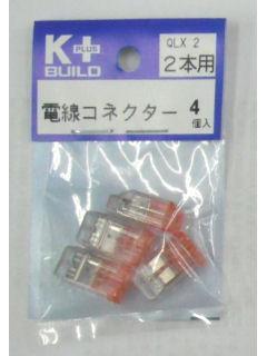 K+ 電線コネクター QLX2 2本用 4個入