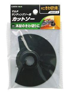 【クリックでお店のこの商品のページへ】EM マルチサンディングソー用カットソー MSSP-3