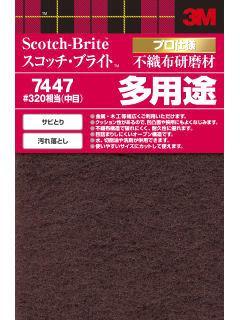 スコッチブライト 不織布研磨材 各種