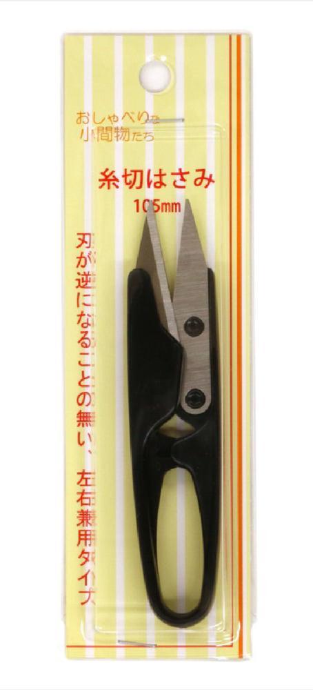 糸切りハサミ 105mm KOM-143