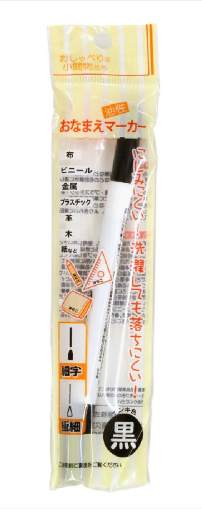 布用名前ペン細字 KOM-121